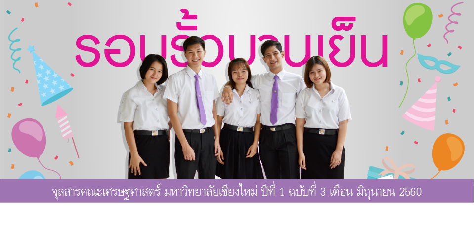 econadmin/slide/3297BANNER จุลสาร ฉบับที่ 3.png